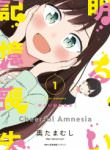 Bright and Cheery Amnesia