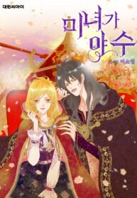 Beauty as the Beast